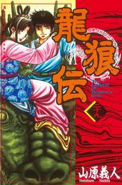 龍狼伝(29) 漫画