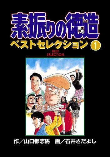素振りの徳造 ベストセレクション  漫画