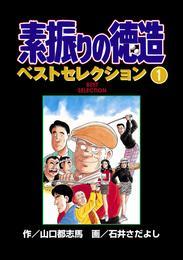 素振りの徳造 ベストセレクション 1 漫画