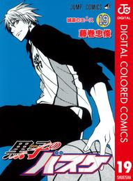 黒子のバスケ カラー版 19 漫画