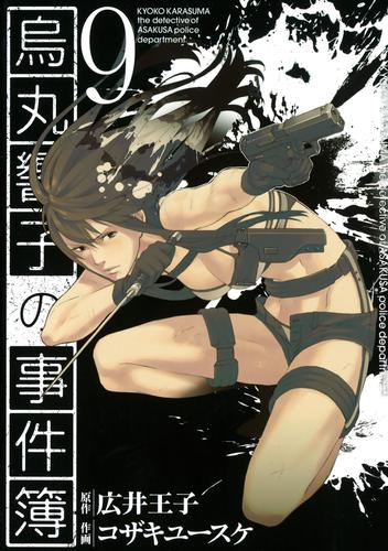 烏丸響子の事件簿 (9) 漫画