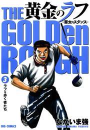 黄金のラフ(3) 漫画