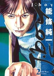 J.boy(2) 漫画