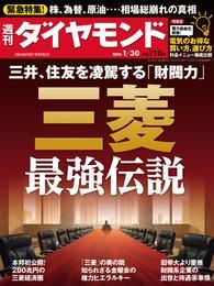 週刊ダイヤモンド 16年1月30日号 漫画