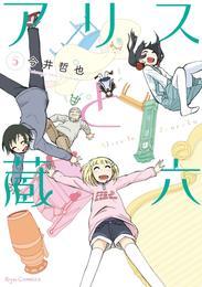 アリスと蔵六(5) 漫画