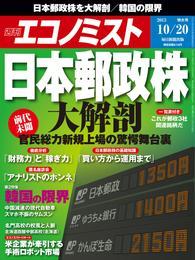 週刊エコノミスト 2015年 10/20号 漫画