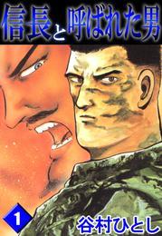 信長と呼ばれた男(1) 漫画