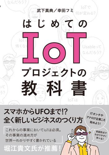 はじめてのIoTプロジェクトの教科書 漫画