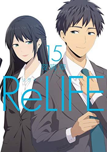 【入荷予約】ReLIFE(リライフ) (1-15巻 全巻)【8月下旬より発送予定】 漫画