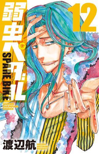 弱虫ペダル SPARE BIKE (1-9巻 最新刊) 漫画
