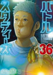 バトルスタディーズ (1-26巻 最新刊)
