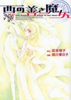 西の善き魔女 (1-7巻 全巻) 漫画