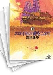 【中古】エロイカより愛をこめて [文庫版] (1-23巻) 漫画