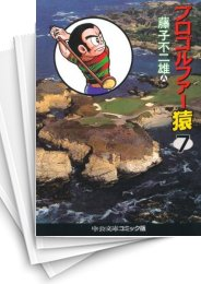 【中古】プロゴルファー猿 [文庫版] (1-13巻) 漫画