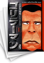 【中古】ゴリラーマン [文庫版] (1-12巻) 漫画
