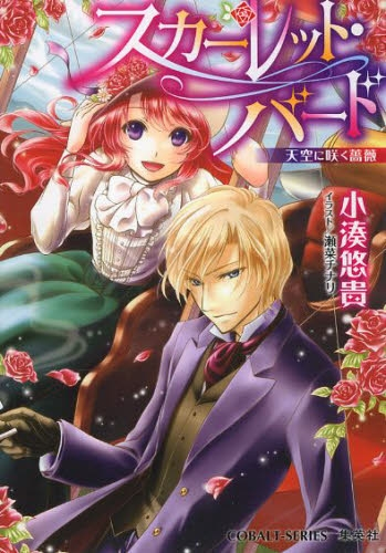 【ライトノベル】スカーレット・バード 天空に咲く薔薇 漫画