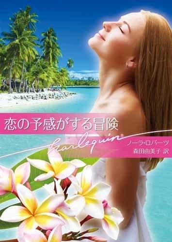 【ライトノベル】恋の予感がする冒険(全 漫画