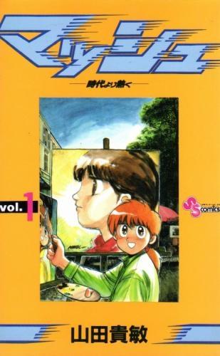 マッシュ (1-11巻 全巻) 漫画