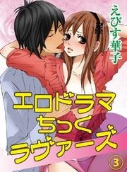 エロドラマちっくラヴァーズ 3 冊セット全巻 漫画