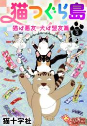 猫つぐら島 猫は悪友 犬は盟友篇 2 冊セット全巻