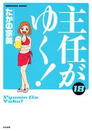 主任がゆく!18巻 漫画