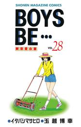 BOYS BE・・・(28) 漫画