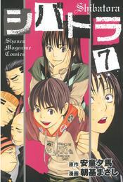 シバトラ(7) 漫画