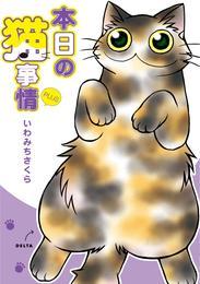 本日の猫事情 PLUS 漫画
