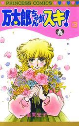 万太郎ちゃんがスキ! 3 漫画