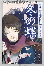 九十九神曼荼羅シリーズ 百夜・百鬼夜行帖1 冬の蝶 漫画