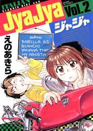 ジャジャ(2) 漫画