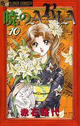 暁のARIA(10) 漫画
