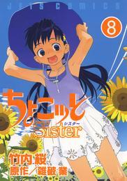 ちょこッとSister 8巻 漫画