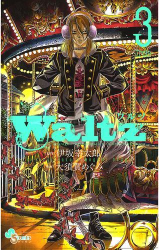 Waltz 漫画