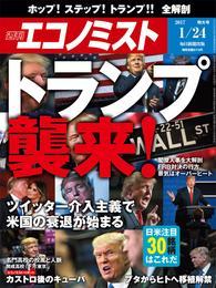 週刊エコノミスト (シュウカンエコノミスト) 2017年01月24日号 漫画