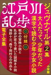 江戸川乱歩 電子全集11 ジュヴナイル第2集 漫画