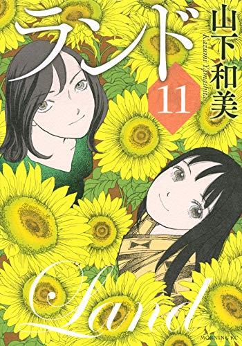 ランド (1-8巻 最新刊) 漫画