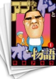 【中古】アゴなしゲンとオレ物語 (1-32巻) 漫画