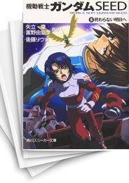 【中古】【ライトノベル】機動戦士ガンダムSEED (全5冊) 漫画