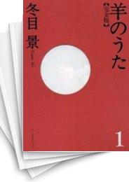 【中古】羊のうた完全版 (1-7巻) 漫画