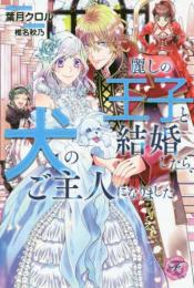 【ライトノベル】麗しの王子と結婚したら、犬のご主人になりました (全1冊)