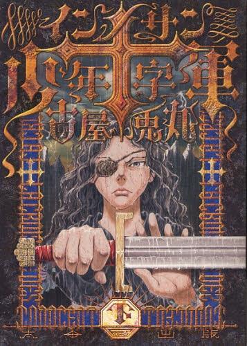 インノサン少年十字軍 (1-3巻 全巻) 漫画