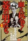 血と抗争!菱の男たち (1-12巻 全巻) 漫画