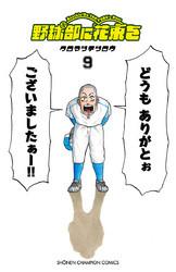 野球部に花束を ~Knockin' On YAKYUBU's Door~ 9 冊セット全巻 漫画