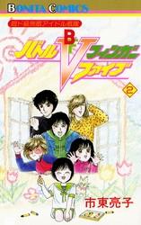 超ド級無敵アイドル戦隊 バトルフィンガーファイブ 2 冊セット全巻 漫画