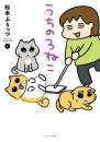うちの3ねこ 4 冊セット最新刊まで 漫画