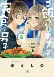 ご飯つくりすぎ子と完食系男子 2 冊セット最新刊まで 漫画