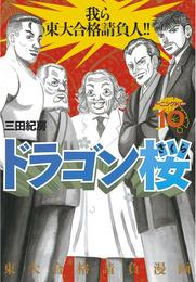 ドラゴン桜(10) 漫画