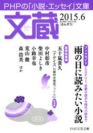 文蔵 2015.6 漫画