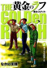 黄金のラフ(8) 漫画